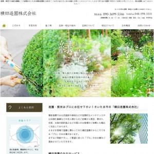 さいたま市の造園・剪定なら【横田造園株式会社】