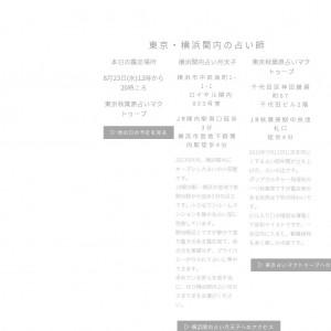 関内の占いのホームページ