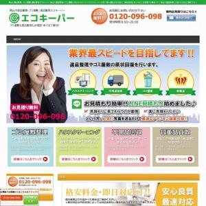 遺品整理、ゴミ屋敷のご相談は岡山市南区のエコキーパー