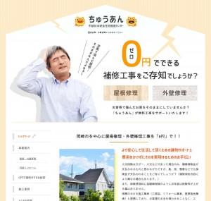 愛知県岡崎市【ちゅうあん】で屋根修理・外壁修理が0円も可能!