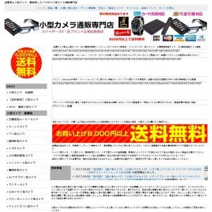 盗撮禁止小型カメラ・最新隠しカメラWi-Fi小型カメラ通販専門店