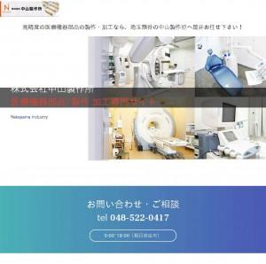医療機器製作加工専門サイト/中山製作所