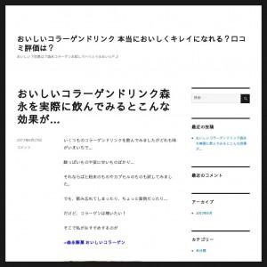 森永製菓 コラーゲン