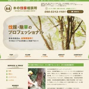 木の代採相談所