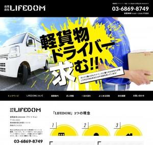 合同会社LIFEDOM