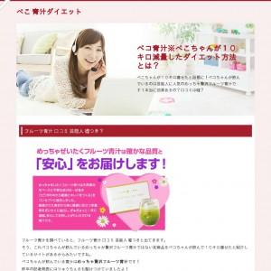 ペコ青汁※ぺこちゃんが10キロ減量したダイエット方法とは?