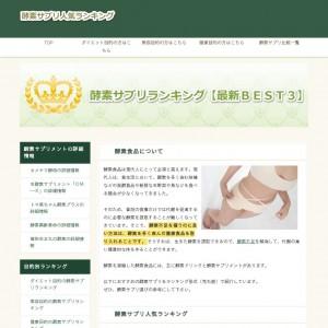 酵素サプリ人気ランキング【最新BEST3】