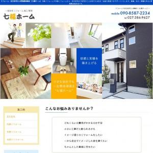 七福ホーム|高崎市のリフォーム・注文住宅