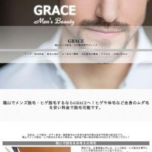 福山メンズ脱毛・ヒゲ脱毛専門|GRACE(グレイス)