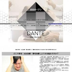 広島発毛・薄毛治療・AGA治療専門|DANTE(ダンテ)