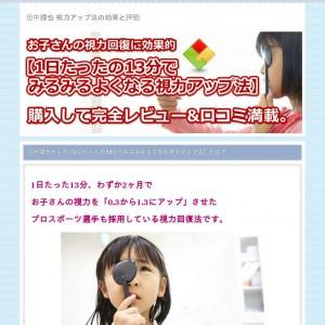 田中謹也【1日たったの13分でみるみるよくなる視力アップ法】の効果と評価
