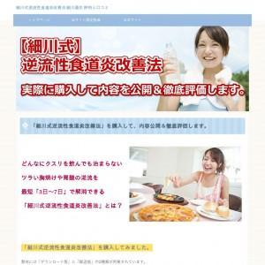 細川式逆流性食道炎改善法【購入済】本当の評判と口コミ