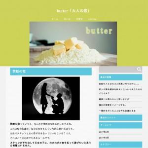 butter「大人の恋」