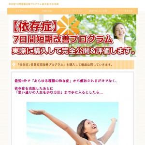 依存症 7日間短期改善プログラム【購入済】鈴木進の方法と効果