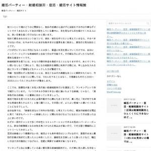 婚活パーティー・結婚相談所・恋活・婚活サイト情報館