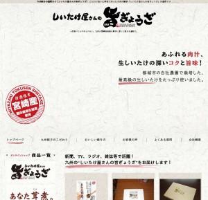 九州餃子の通販なら【しいたけ屋さんの旨ぎょうざ】