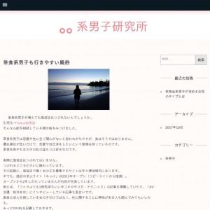 ○○系男子研究所