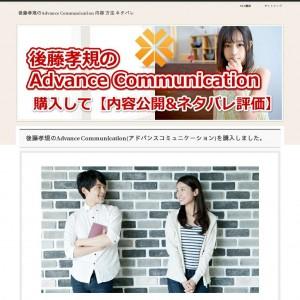後藤孝規のAdvance Communication(アドバンスコミュニケーション)