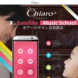 【キアーロサロン】たまプラーザにある音楽教室