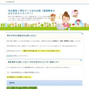 切手買取|堺市で10社を比較【高価買取のおすすめランキング!】
