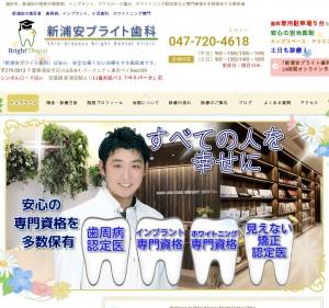 新浦安のブライト歯科