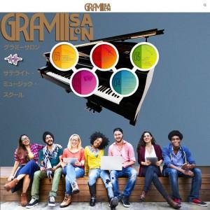 【グラミーサロン】豊島区・池袋駅最寄りにある音楽教室