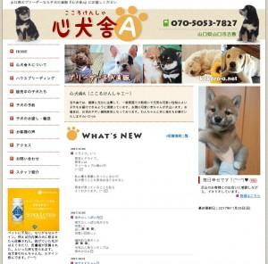 山口県のブリーダーのホームページ
