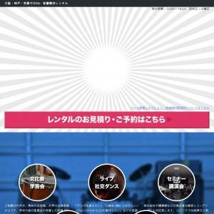 大阪の音響機材レンタルのホームページ