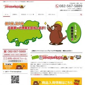 広島のリサイクルショップのホームページ