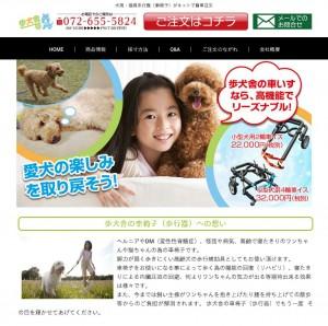 犬用車椅子・歩行器製作の歩犬舎