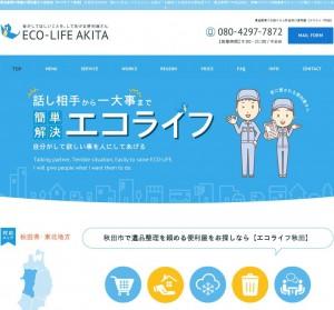 秋田市の遺品整理・便利屋【エコライフ秋田】