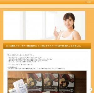 古川忠義のギター講座・30日でマスターするDVDを購入して実践中!