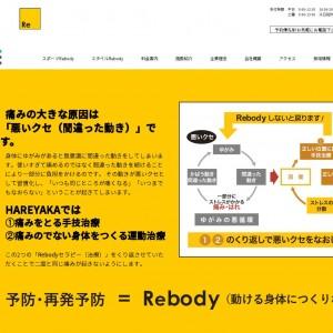 岸和田の整骨院のホームページ