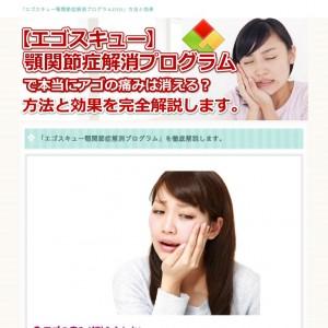 エゴスキュー顎関節症解消プログラムで本当に治る?【方法と効果】