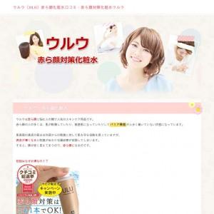 ウルウ(ULU)赤ら顔化粧水口コミ・赤ら顔対策化粧水ウルウ