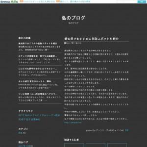弘のブログ