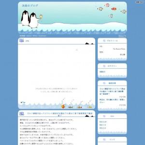 次郎のブログ
