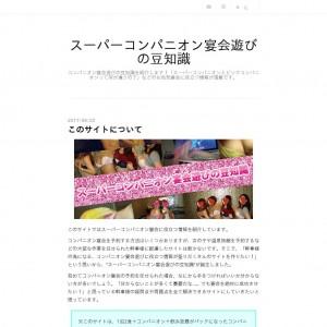コンパニオン宴会遊びの情報サイト
