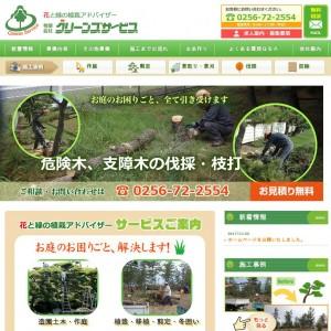 伐採、植栽、草刈ならグリーンサービス|作庭・剪定もお任せください