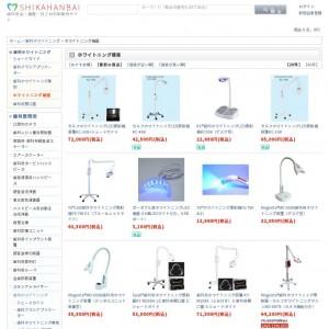歯科販売.com ホワイトニング