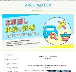 中古車販売・車修理は高松市【ARCH MOTOR】