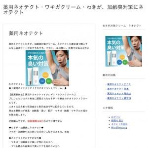 薬用ネオテクト・ワキガクリーム・わきが、加齢臭対策にネオテクト