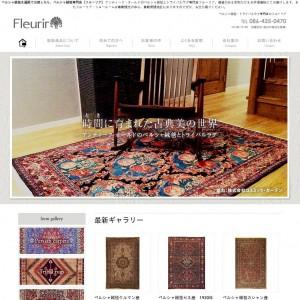 ペルシャ絨毯専門店【フルーリア】