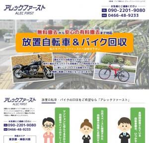 藤沢市 放置された自転車回収・バイク回収は【アレックファースト】