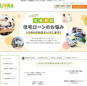 新潟で住宅ローンの出張相談なら【LIVRA】