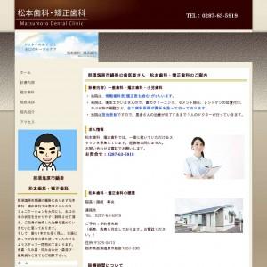 那須塩原市の矯正歯科のホームページ