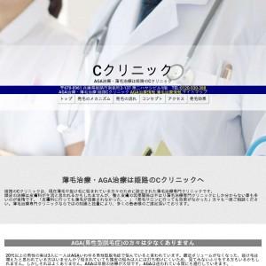 姫路のAGA治療・薄毛治療ならCクリニック|発毛・育毛対策