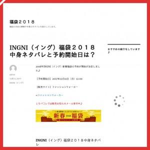 INGNI(イング)福袋2018