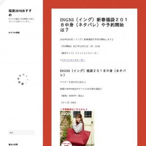 INGNI(イング)新春福袋2018