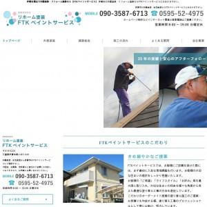 伊賀市で外壁塗装・リフォーム塗装は【FTKペイントサービス】